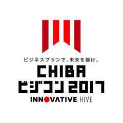 千葉県知事賞 ちば起業家優秀賞